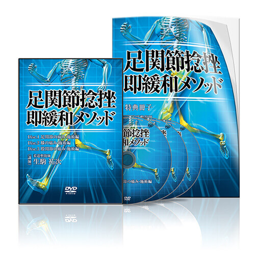 足関節捻挫 即緩和メソッド│医療情報研究所DVD