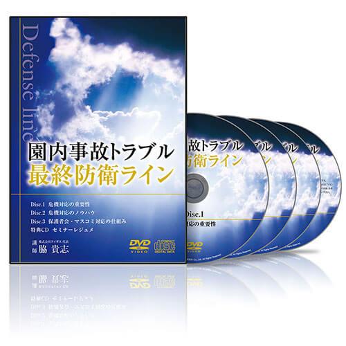 園内事故トラブル 最終防衛ライン│医療情報研究所DVD