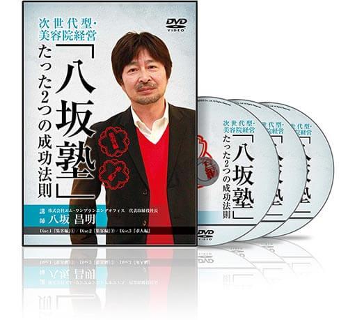 次世代型・美容院経営『八坂塾』たった2つの成功法則 集客・求人編│医療情報研究所DVD
