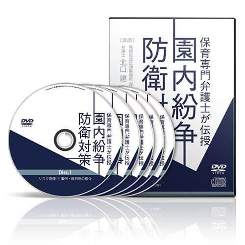 保育専門弁護士が伝授 園内紛争防衛対策│医療情報研究所DVD