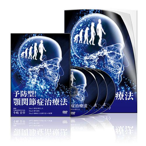 予防型!顎関節症治療法│医療情報研究所DVD