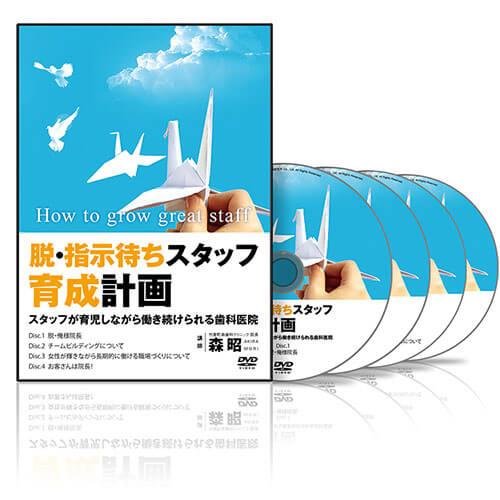 脱・指示待ちスタッフ育成計画│医療情報研究所DVD