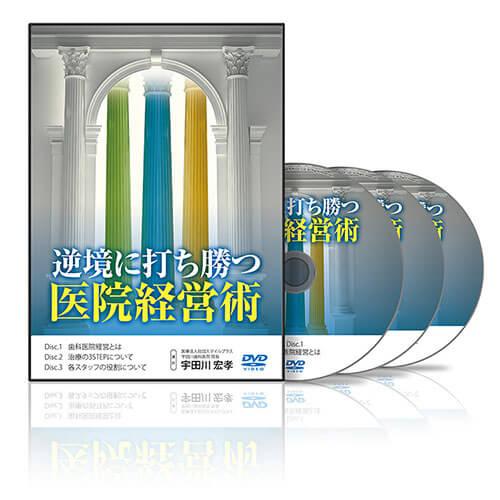 逆境に打ち勝つ医院経営術│医療情報研究所DVD