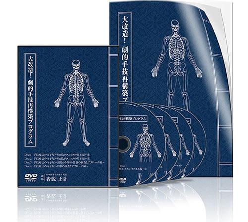 大改造! 劇的手技再構築プログラム│医療情報研究所DVD