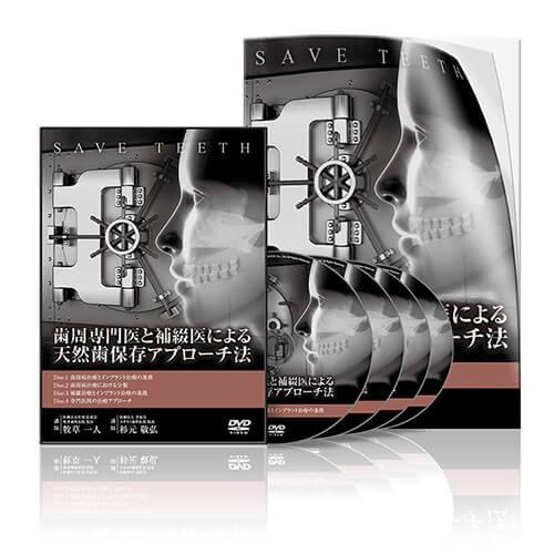 歯周専門医と補綴医による天然歯保存アプローチ法│医療情報研究所DVD
