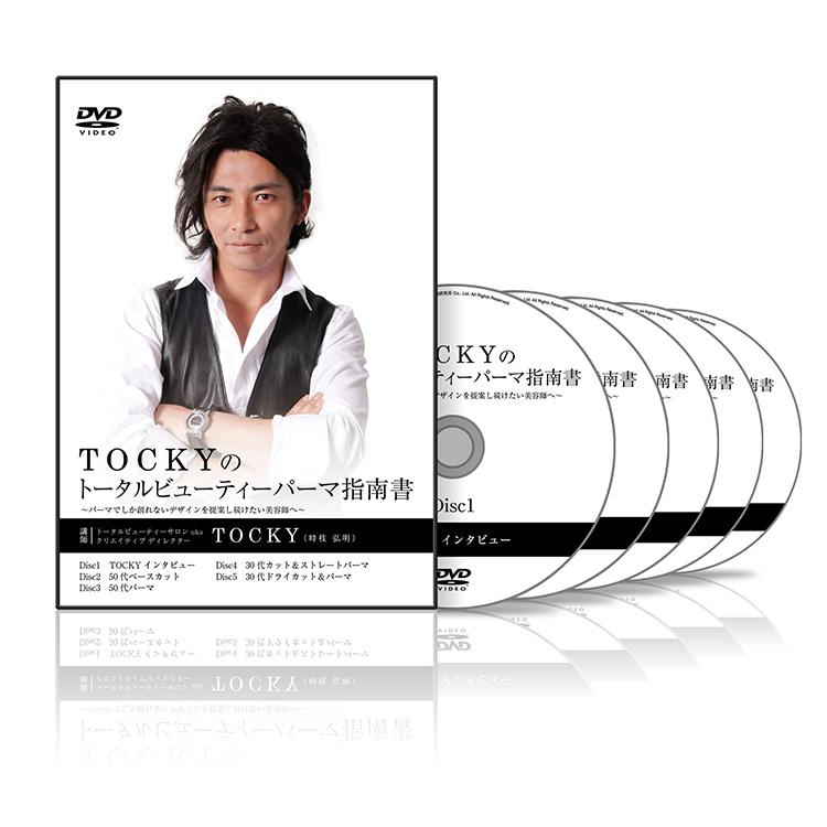 TOCKYのトータルビューティーパーマ指南書│医療情報研究所DVD