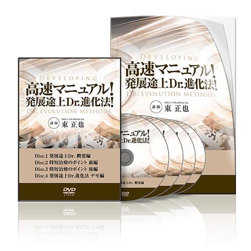 高速マニュアル!発展途上Dr.進化法│医療情報研究所DVD