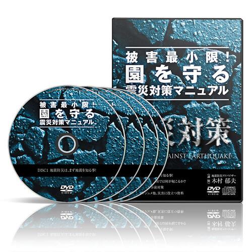 被害最小限!園を守る震災対策マニュアル│医療情報研究所DVD