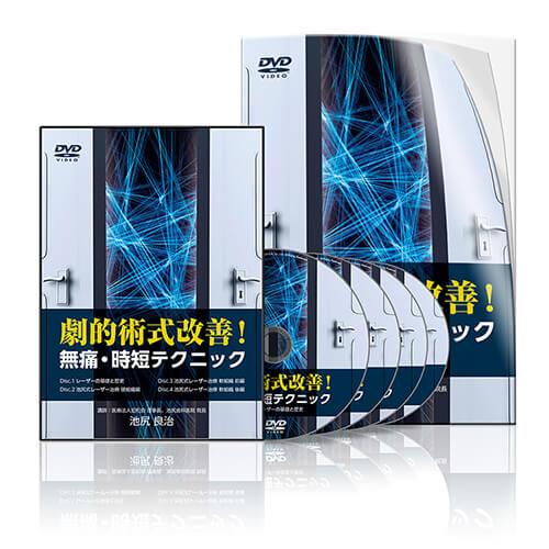 劇的術式改善!無痛・時短テクニック│医療情報研究所DVD