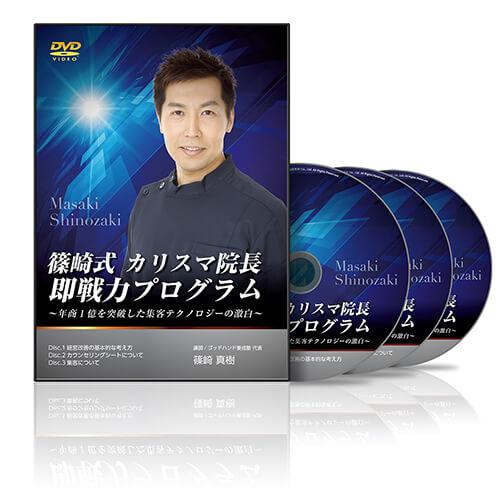 篠崎式 カリスマ院長即戦力プログラム│医療情報研究所DVD