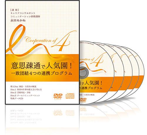 意思疎通で人気園!一致団結4つの連携プログラム│医療情報研究所DVD