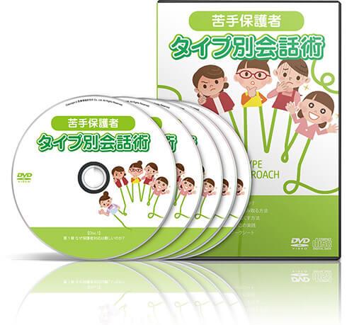 苦手保護者 タイプ別会話術│医療情報研究所DVD