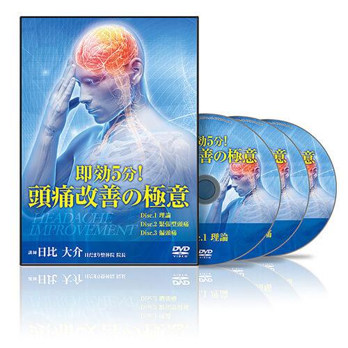 即効5分! 頭痛改善の極意│医療情報研究所DVD