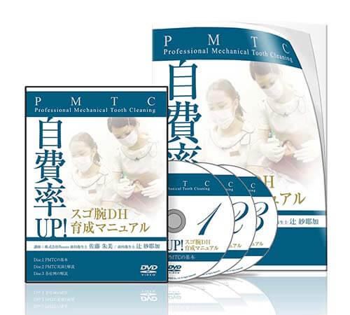 自費率UP!スゴ腕DH育成マニュアル│医療情報研究所DVD