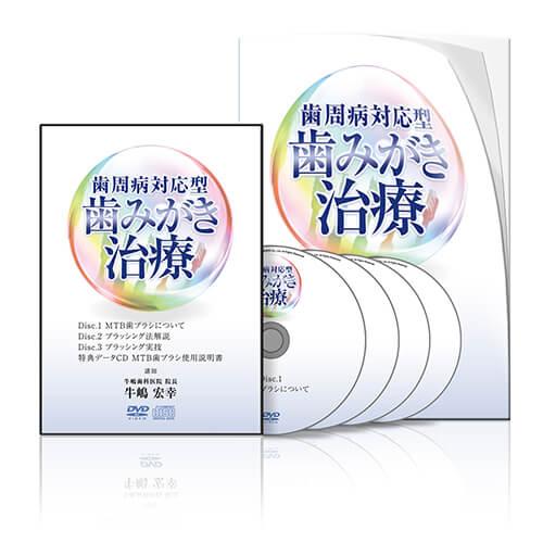 歯周病対応型 歯みがき治療│医療情報研究所DVD