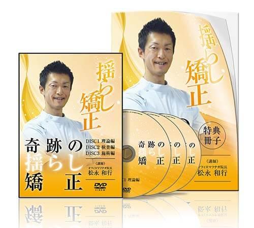 奇跡の揺らし矯正│医療情報研究所DVD