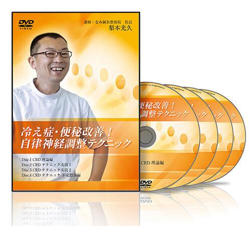 冷え症・便秘改善! 自律神経調整テクニック│医療情報研究所DVD