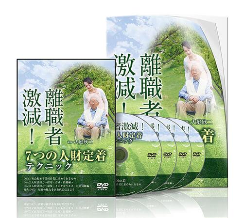 離職者激減! 7つの人財定着テクニック│医療情報研究所DVD