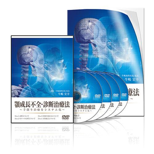 顎成長不全・診断治療法〜手探り治療をシステム化〜│医療情報研究所DVD