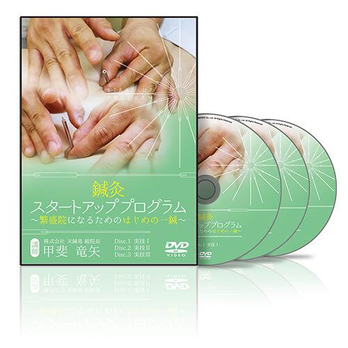 鍼灸スタートアッププログラム│医療情報研究所DVD