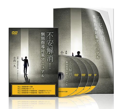 不安解消!個別指導対策マニュアル│医療情報研究所DVD