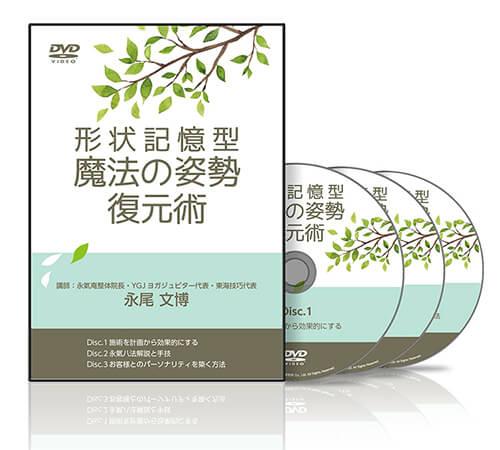 形状記憶型魔法の姿勢復元術│医療情報研究所DVD