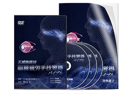 五感施術法 眼精疲労手技習得バイブル│医療情報研究所DVD