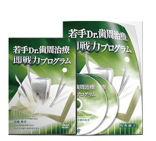 若手Dr.歯周治療即戦力プログラム│医療情報研究所DVD