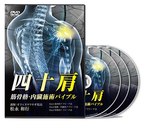 四十肩 筋骨格・内臓施術バイブル│医療情報研究所DVD