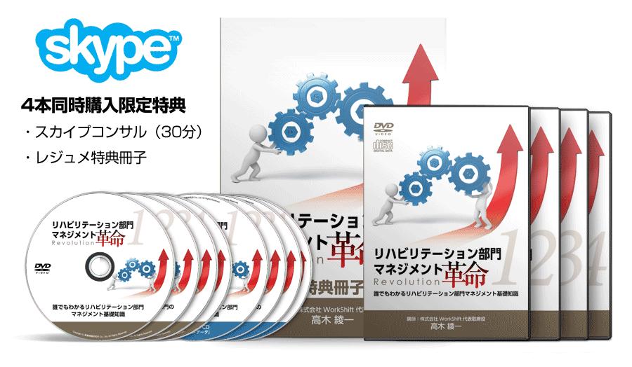 【4巻セット】リハビリテーション部門 マネジメント革命│医療情報研究所DVD