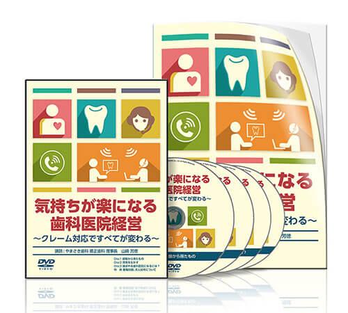 気持ちが楽になる歯科医院経営〜クレーム対応ですべてが変わる〜│医療情報研究所DVD