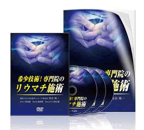 希少技術! 専門院のリウマチ施術│医療情報研究所DVD