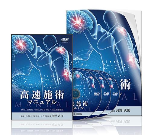 高速施術マニュアル│医療情報研究所DVD