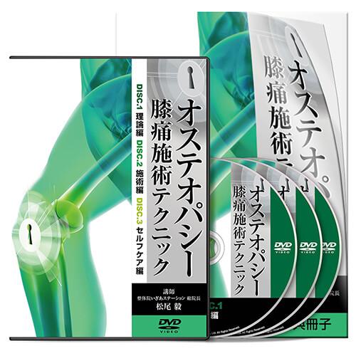 オステオパシー膝痛施術テクニック│医療情報研究所DVD