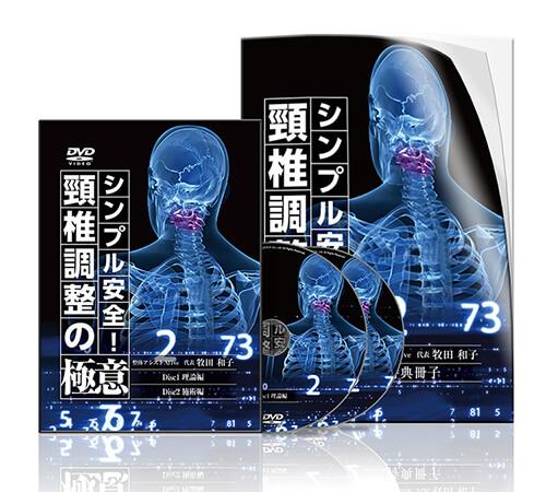 シンプル安全! 頸椎調整の極意│医療情報研究所DVD