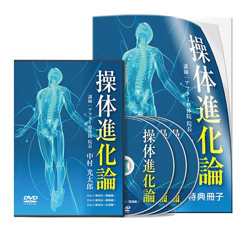 操体進化論│医療情報研究所DVD