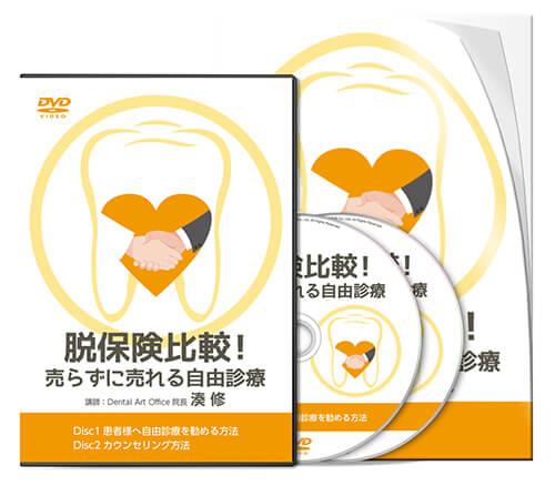 脱保険比較! 売らずに売れる自由診療│医療情報研究所DVD
