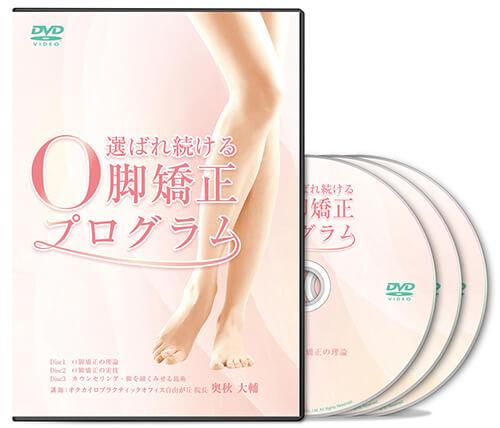 選ばれ続けるO脚矯正プログラム│医療情報研究所DVD