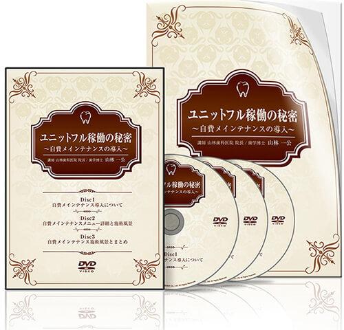 ユニットフル稼働の秘密〜自費メインテナンスの導入〜│医療情報研究所DVD