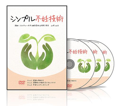 シンプル不妊技術│医療情報研究所DVD