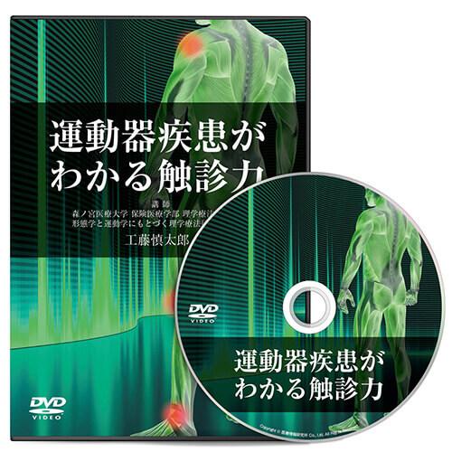 運動器疾患がわかる触診力│医療情報研究所DVD