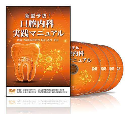 新型予防!口腔内科実践マニュアル│医療情報研究所DVD