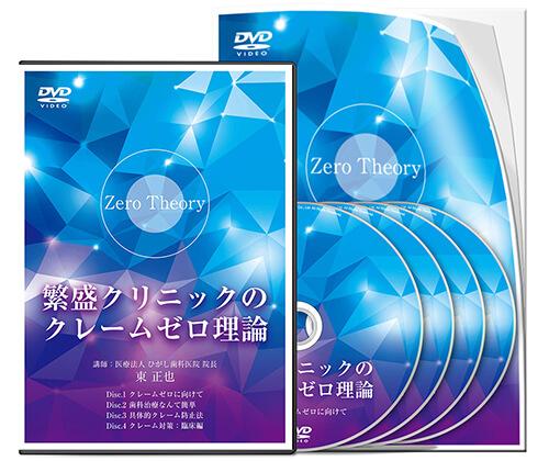 繁盛クリニックのクレームゼロ理論│医療情報研究所DVD