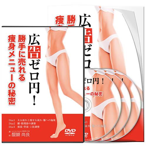 広告ゼロ円! 勝手に売れる痩身メニューの秘密│医療情報研究所DVD