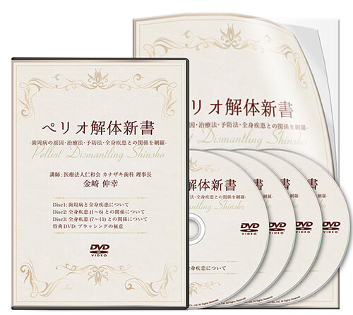 ペリオ解体新書│医療情報研究所DVD