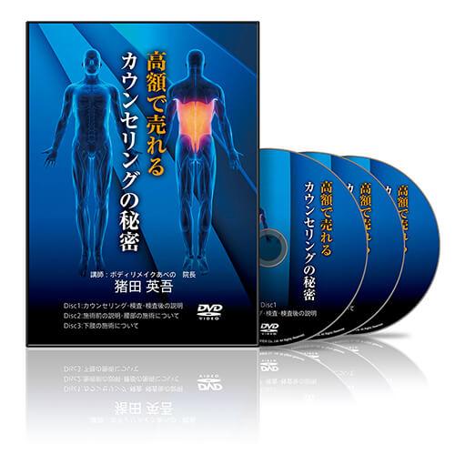 高額で売れるカウンセリングの秘密│医療情報研究所DVD