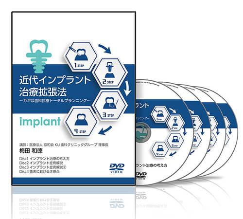 近代インプラント治療拡張法〜カギは歯科診療トータルプランニング〜│医療情報研究所DVD