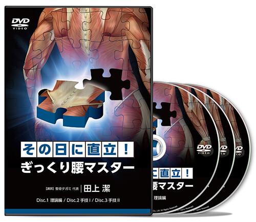 その日に直立! ぎっくり腰マスター│医療情報研究所DVD
