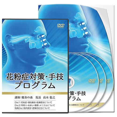 花粉症対策・手技プログラム│医療情報研究所DVD