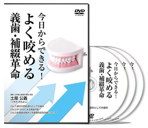 今日からできる!よく咬める義歯・補綴革命│医療情報研究所DVD